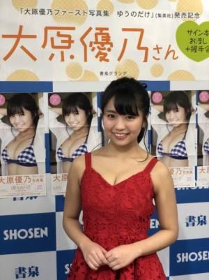 大原優乃がファースト写真集『ゆうのだけ』のお渡し会を行った。