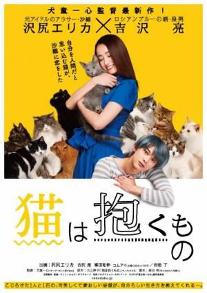 映画『猫は抱くもの』の特報が公開 (C)2018「猫は抱くもの」製作委員会