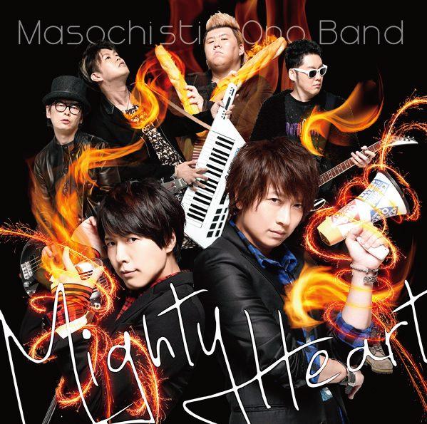 3/12付週間シングルランキング20位にランクインした、MASOCHISTIC ONO BAND「Mighty Heart」