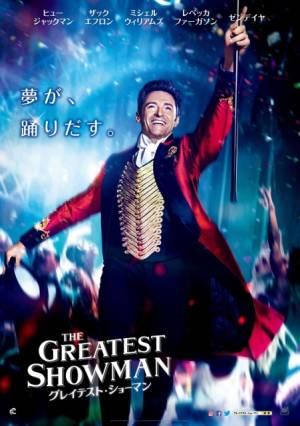 『グレイテスト・ショーマン』の応援上映が決定 (C)2017 Twentieth Century Fox Film Corporation