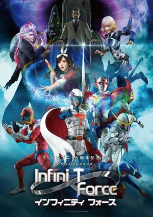 『Infini-T Force(インフィニティ フォース)』8月に舞台上演決定※画像はテレビアニメ版ビジュアル(C)タツノコプロ/Infini-T Force製作委員会