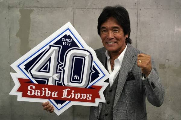 埼玉西武ライオンズの40周年PRアンバサダーに就任した松崎しげる