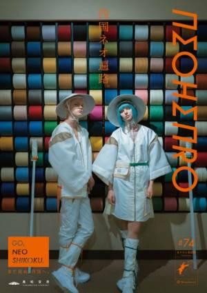高松空港がフォトジェニックな動画『四国ネオ遍路』を公開#74「タオル美術館ICHIHIRO」(愛媛)