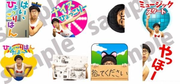 """さまざまなシチュエーションで""""ひょっこり""""するLINEスタンプ「ひょっこり飛び出すひょっこりはん」 (C)YOSHIMOTO KOGYO CO.,LTD."""