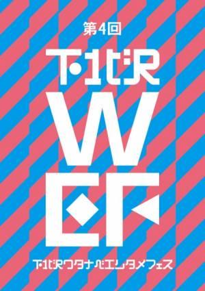 『第4回ワタナベエンタメフェス』は7月16日(月・祝)~29日(日)まで本多劇場で開催