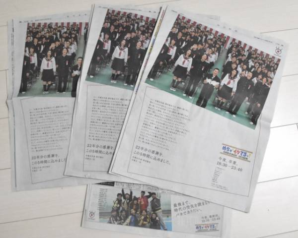 『めちゃイケ』最終回新聞広告も大々的に (C)ORICON NewS inc.