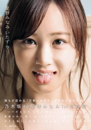 1st写真集『いたずら』を発売する乃木坂46・星野みなみ