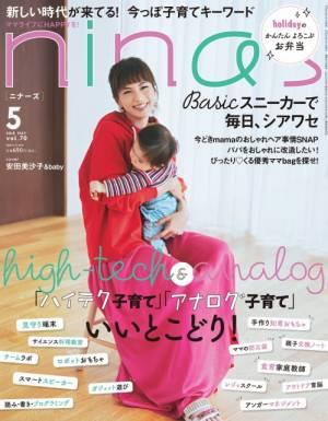 雑誌『nina's』で長男と仲むつまじい親子ショットを初披露する安田美沙子
