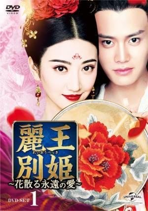 中国ドラマ『麗王別姫(れいおうべっき)~花散る永遠の愛~』ヒロインを演じるジン・ティエンは『パシフィック・リム:アップライジング』にも出演。李俶を演じたアレン・レンはこの作品で大ブレーク