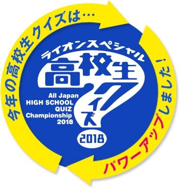 日本テレビ系毎夏恒例『高校生クイズ2018』がパワーアップ (C)日本テレビ