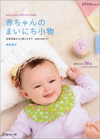 キュートな赤ちゃん小物の作り方が満載!『赤ちゃんのまいにち小物』が登場