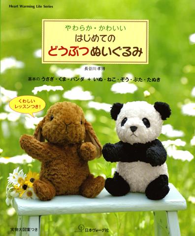 かわいい動物ぬいぐるみの作り方をわかりやすく紹介した本が登場!