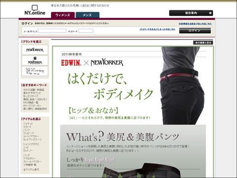 はくだけで、理想の美尻&美腹に近づけるパンツ「NEWYORKER×EDWINガードル付美尻パンツ」