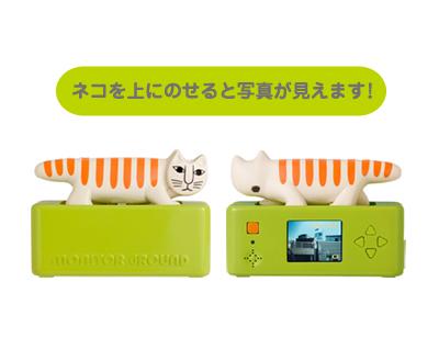 【プレゼント】 リサ・ラーソンの猫がデジカメに!かわいい猫デジカメが当たる!