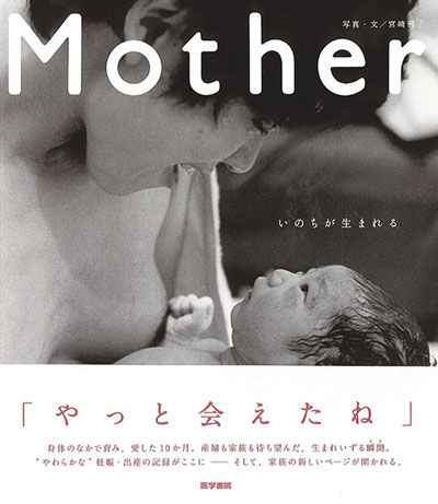 妊娠・出産の写真をまとめた写真集、『Mother』刊行