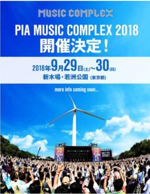 PIA MUSIC COMPLEX 2018