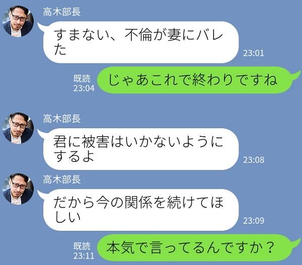 """まさに""""地獄絵図""""!不倫カップルのエグすぎる「修羅場LINE」のエピソード3連発!"""