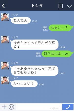 """見逃さないで!男性が""""好きなオンナ""""だけに送るLINE5選"""