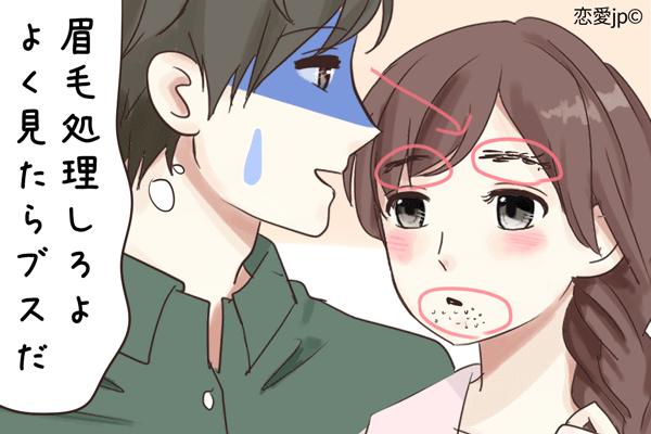 絶対キスしたくない…!彼女に顔を近づけて「ブス」だと思っ ...