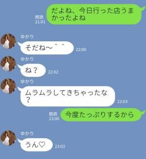 アソコがビンビン受信中♡男がエロくなる彼女の「スケベLINE」って?