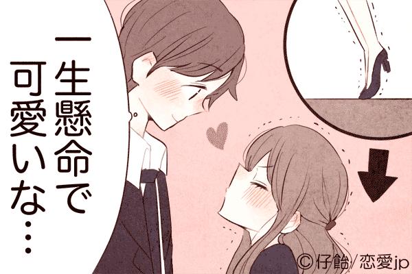 """彼をドキドキさせる♡男が興奮する""""キスシチュエーション""""って?"""