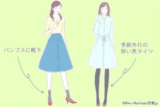 """""""季節""""をわきまえろ!一瞬で恋愛対象から外れる「春のブスファッション」4選"""
