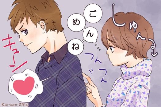 """""""甘え下手""""にオススメ♡男子が思わずキュンとする「ツンツン仕草」4つ"""