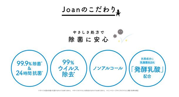 除菌の新常識!99.9%除菌※   ×手肌にやさしい花王「クイックル Joan」が指名買いされる理由