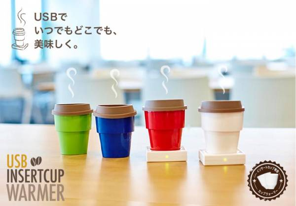 USBインサートカップウォーマー