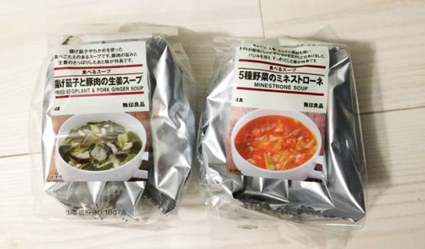 食べるスープ無印良品