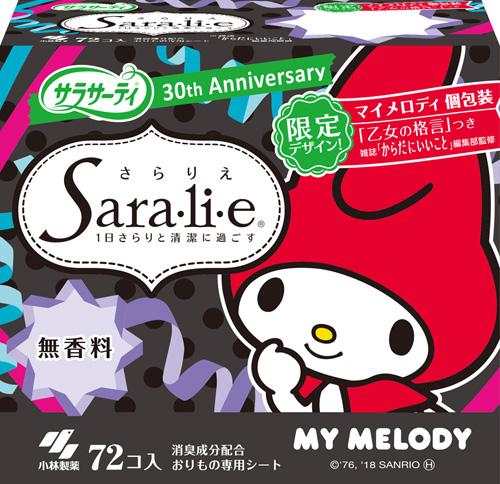 サラサーティ Sara・li・e(さらりえ)