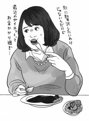 ダイエット女子