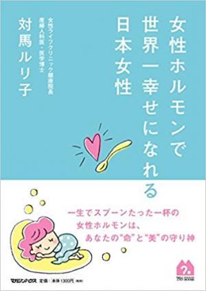 『女性ホルモンで世界一幸せになれる日本女性 』