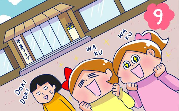 春休みだけど学童初日でした【双子を授かっちゃいましたヨ☆ 第9話】