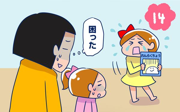 連絡帳記入を拒否られる【双子を授かっちゃいましたヨ☆ 第14話】