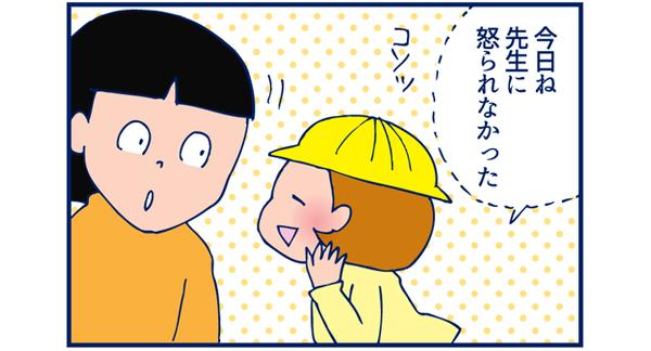 こまめの嬉しい報告【双子を授かっちゃいましたヨ☆ 第16話】