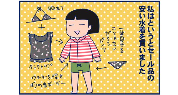 プールでの水着美女【双子を授かっちゃいましたヨ☆ 第28話】