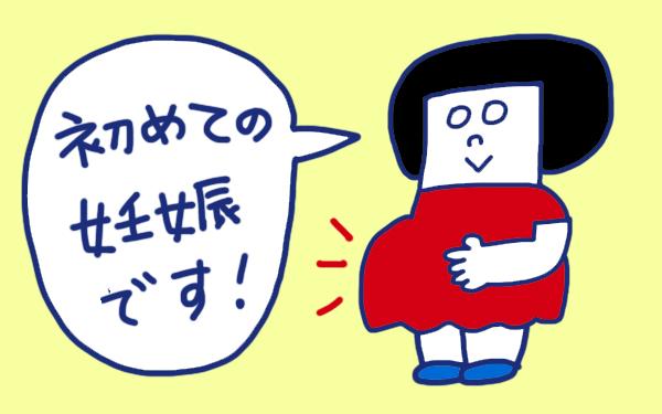 「はじめての出産」 おかっぱちゃんの子育て奮闘日記 Vol.1
