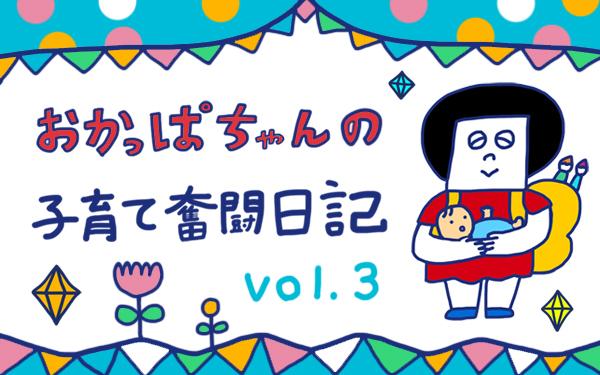 「はじめてのおっぱい」 おかっぱちゃんの子育て奮闘日記 Vol.3