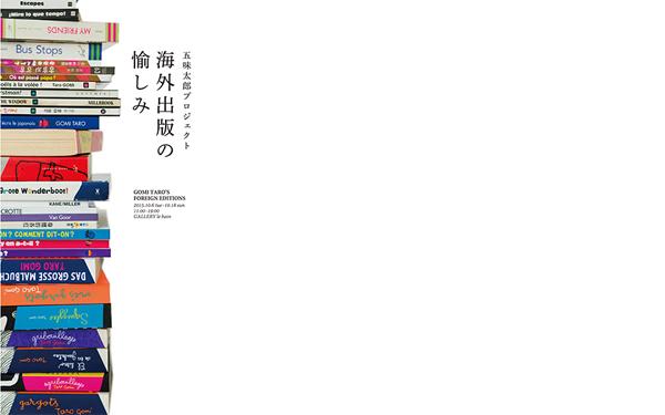 五味太郎の翻訳絵本を集めた展示会イベント「海外出版の愉しみ」が開催中