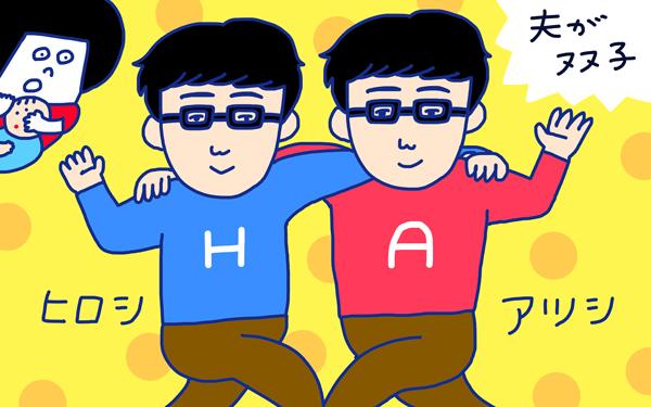 「お父さんはどっち? 夫が双子による問題」 おかっぱちゃんの子育て奮闘日記 Vol.18