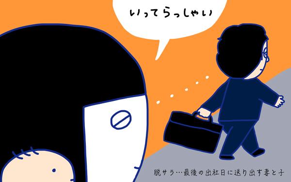 「夫が脱サラ!? ~仕事と育児~後編」 おかっぱちゃんの子育て奮闘日記 Vol.21