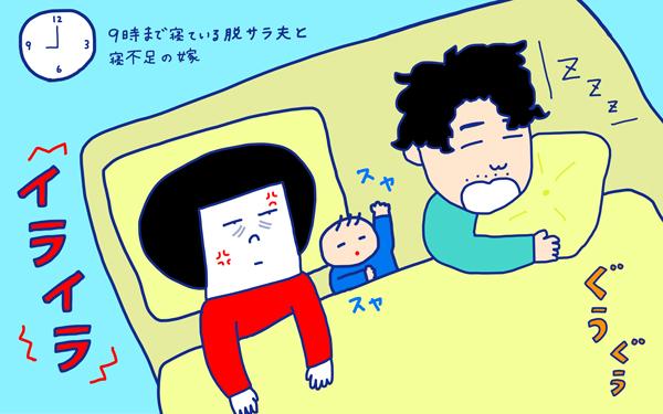 「脱サラ夫、主夫になる!?」 おかっぱちゃんの子育て奮闘日記 Vol.23
