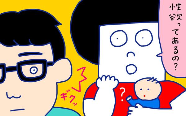 「性欲激減! 産後クライシス?」 おかっぱちゃんの子育て奮闘日記 Vol.24