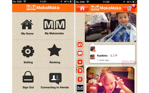 「SNS疲れ」な人必見! プライバシー重視のいいとこ取りSNS「MakaMaka App」誕生!