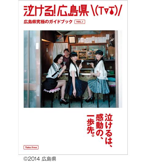 広島県の泣ける!魅力が満載! 申し込みが殺到したPerfume表紙のガイドブック増刷決定