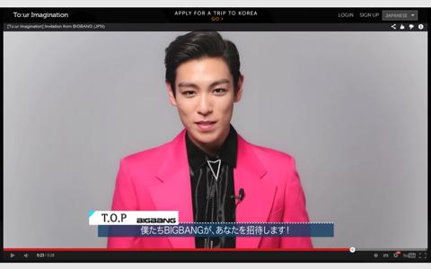 BIGBANG が親善大使を務める韓国観光公社「To:ur Imagination」キャンペーン実施中