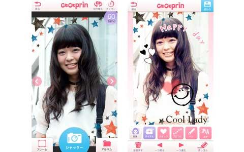 プリクラ気分でスマホで撮影! プリ帳に貼る楽しみも味わえるプリアプリ「CoCoprin」とは