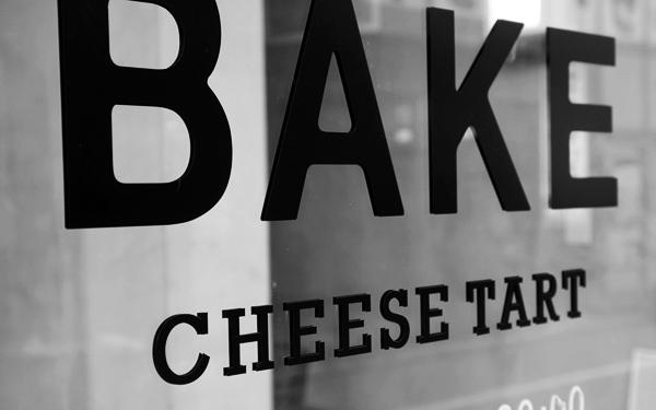 北海道の焼きたてチーズケーキが大人気、自由が丘の新しい顔@ベイク