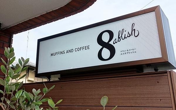スイーツのクオリティ高っ! 東京を代表するヴィーガンカフェのお菓子工房でコーヒー@エイタブリッシュ